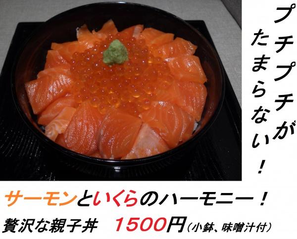 親子丼1500円