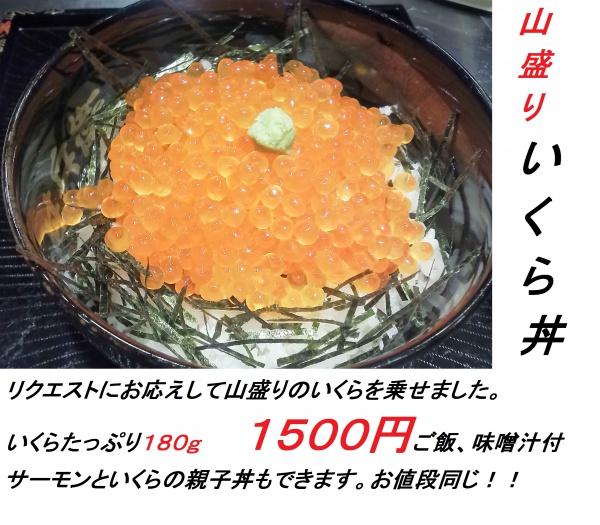 いくら丼1500円