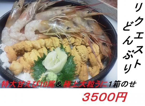 甘エビ&うに3500円