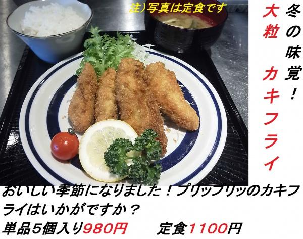 カキフライ定食&単品