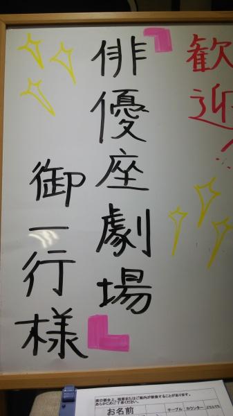 2014-4-3俳優座の皆様ー1